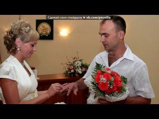 «моя счасливая свадьба» под музыку Artik pres. Asti - Больше, Чем Любовь 2013   GiYaS. Picrolla