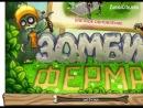 Глюк с копанием в игре Зомби Ферма - от ZombiCity.info