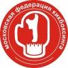 Кикбоксинг в Москве