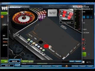 Секреты рулетки технология онлайн выигрыш 400$ за несколько минут.