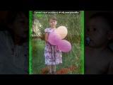 «Сонюшка» под музыку Песня из мультфильма Бабка Ёжка и другие - С днем рождения. Picrolla