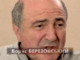 В гостях у Дмитрия Гордона. Борис Березовский (Часть 1)