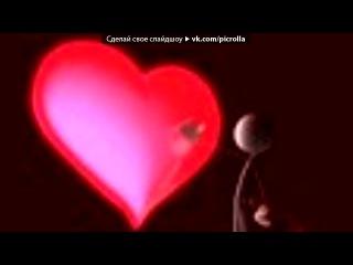 «Картинки о любви...» под музыку Под гитару (Армейские песни) - Про любовь.... Picrolla