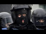 «СЛАВА БЕРКУТУ И ВВ! ИСТИННЫМ ГЕРОЯМ УКРАИНЫ! ПОСВЯЩАЕТСЯ!!» под музыку Русские не сдаются  - Солдат. Picrolla