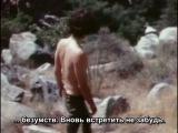 The Doors - The Crystal Ship - 1967 - (с эквиритмичн. переводом, эксклюзив Л. Гусевой)