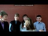 Основной альбом под музыку песня про 5 б класс - люблю наш класс . Picrolla