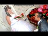 «Наша свадьба» под музыку Венера Ганиева - Туй күлмәге (Хит нашей свадьбы!!!) - Главная татарская концепция браков в песне: Белое свадебное платье - это не красивый наряд на один день, а символ союза на всю жизнь. Picrolla