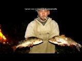 наша рыбалка под музыку Владимир Семашков - Рыбалка. Picrolla