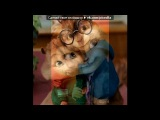 «Классный мультик!))» под музыку Элвин и бурундуки 3 - леди гага. Picrolla