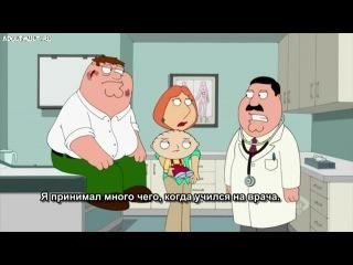 Гриффины о том,как учатся врачи