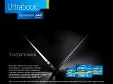 Стильные ультрабуки на базе процессоров третьего поколения Intel Core