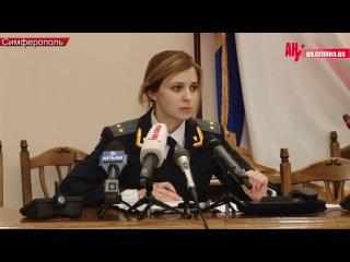 Наталья Поклонская - прокурор Крыма
