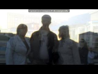 «Со стены друга» под музыку Александр Воробьёв - Бам-Бам. Picrolla