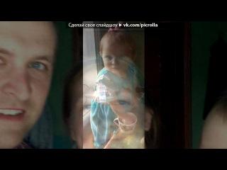 «Аленушке 1 годик» под музыку Дина Гарипова - Колыбельная (авт. Л.Туманова). Picrolla