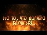 15 февраля | ТОТАЛЬНОЕ БЕЗУМИЕ v2 - оф. трейлер