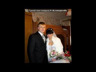 «моя свадьба!!!!!!!» под музыку ♡...Ерика - С первого взгляда...такое бывает♡. Picrolla