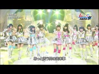 NMB48 - Komonegikkusu Zetsumetsu Kurokami Shoujo (Ichii o Totta Meikyoku Ongakusai от 4 октября 2013)