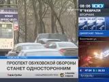 Проспект Обуховской обороны станет ОДНОСТОРОННИМ