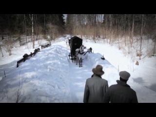 Курьерский особой важности (01 серия из 04) (2013)