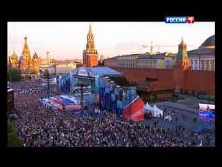 Валерия - Мы вместе (День России 2013)