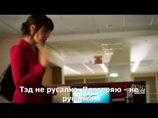 Зов Крови / Фейри / Потерянная / Lost girl 4 сезон 10 серия | Rus-Sub