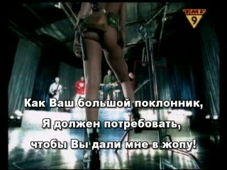 The bloodhound gang – the ballad of chasey lain (перевод)