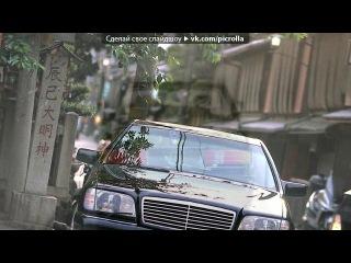 «Со стены Клуб любителей классических мерседесов! Mercedes» под музыку Чеченская Кабардинская Дагестанская - лезгинка 2010. Picrolla