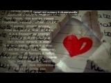 Dj Xiushka - Обалденная Арабская Песня...... (вся душа наизнанку...) Я возьму твою боль на себя Почему ты ушла и оставила меня,