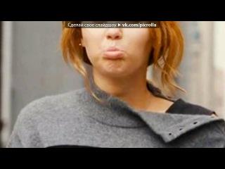 «LOL» под музыку Песня из фильма ЛОЛ - лето  одноклассники любовь. Picrolla