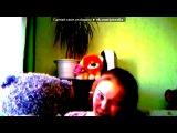 «Webcam Toy» под музыку Самой лучшой девушке на свете,  я оч люблю тебя солнце - Девочка модная,милое личико,фигурка стройна,как обычно укладка,кудри ниже плеч,не ест сладкое чтобы талию беречь,идёт по улице нет отбоя от парней,куча бус и узкие джинсы на ней она красива и так уверена в себе,что с улыбкой идёт на встречу к судьбе!&. Picrolla