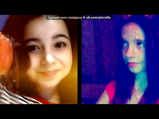 «PhotoLab» под музыку Nirvana - Girls_Dj_Dima_House_amp_Samsonoff_Remix . Picrolla