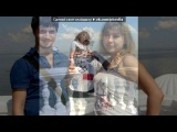 Петергоф 2 июня 2013 под музыку Зарубежные Хиты 80-90-х - Dr. Alban - Its My Life (Dj Adem Dub Remix). Picrolla