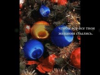 Видео открытка' С наступающим Новым Годом, любимый'_HD tix.a