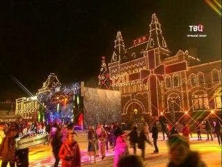 Новый год на Красной площади (ТВЦ, 31.12.2013)