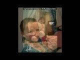 С моей стены под музыку НеАнгелы feat. Баста - Я люблю эту женщину, Господи!. Picrolla