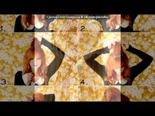 «Со стены Как делать красивые причёски.» под музыку WaP.Ka4Ka.Ru - Русский Реп 2010 - Listen To Your Heart. Picrolla