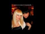 «мы» под музыку песня - ♡♡♡Про мою  подругу Аню!!!!!!  ♡♡♡ . Picrolla