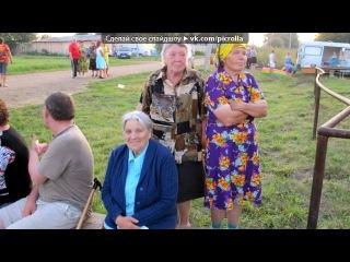 «День Суюрки 2011» под музыку Гуляй деревня! XD - Все бабы как быбы, А моя богиня, на каждом заборе, пишу её имя. Picrolla