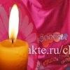 Наша Дианочка сегодня 13.04.2012 стала ангелом..
