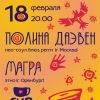 """18 февраля: Полина """"Даэвен"""" Свиридова & Магра"""