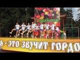 День города 2013 Тверь-Команда