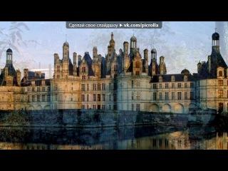 «природа у Франції» под музыку Слушай, но не ушами, а сердцем...тогда поймешь могущество тишины при звуке..... - Природа прекрас
