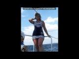 Черное море 2009 год. под музыку Русские хиты 80-90-х - Сергей Васюта - На белом покрывале января. Picrolla
