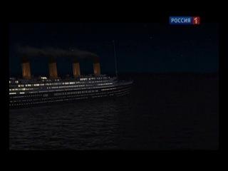 Титаник: документальный фильм