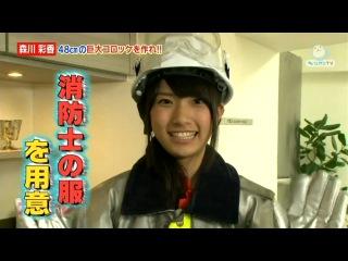 AKB48 no Gachinko Challenge #23 от 30 ноября 2012