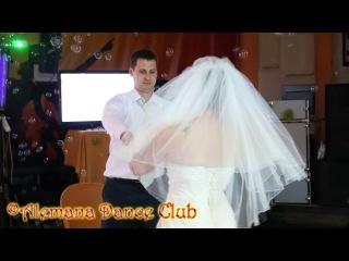Танец на свадьбу Мытищи, Ча-ча-ча и Вальс (Микс)