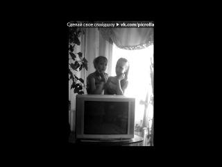 «мася и яся» под музыку Радик Юльякшин feat Гайсар Миндигулов - Яратырхын але. Picrolla