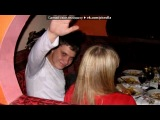 я и только я под музыку тЕкТоНиК vkontakte.ruclubmusik_n1 - ТиКтониК The Abyss of Your Soul (DJ Driman Vocal Remix) Казантип Kazantip Electro House Club Dance Tech 2011-2012-2013-2014 z-18 z-19 z-20 z-21 z-22 Клубняк тема ческо супер мега лучший самый Mix Remix vkontakte.ruclubmusik_n1. Picrolla
