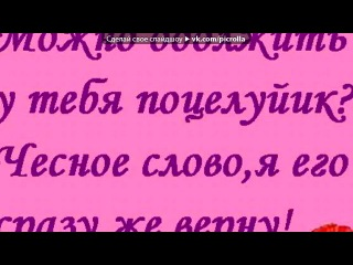 «маська» под музыку По Умолчанию - Два Крыла (OST Поцелуй сквозь стену). Picrolla