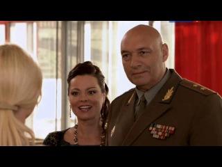 Выйти замуж за генерала - 2 серия (2011)